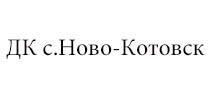 ДК Ново котовск
