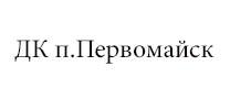ДК Первомайск