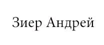 Зиер Андрей