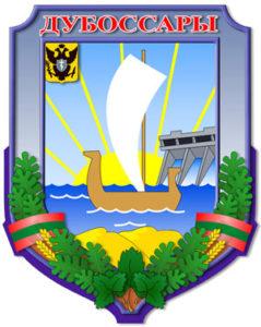 герб Дубосары
